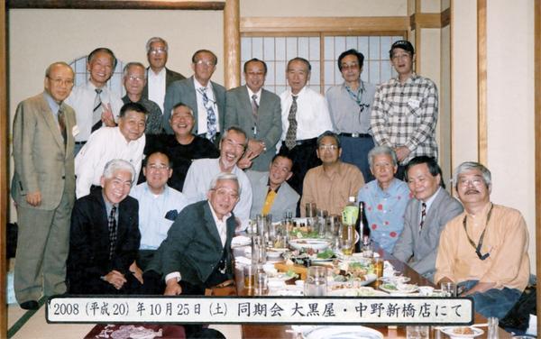 2008gokikai.jpg